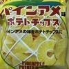 変わり種?パインアメポテトチップスを食べたよ!