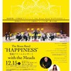 "The Brass Band ""HAPPINESS""雲南ドリームコンサートwith the Meads"