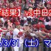 【試合結果】2018/3/31(土)マツダ【●6-2 中日】KJ・石原バッテリーが投打で活躍し逆転勝ち!