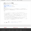dカードGOLD 入会特典のiDキャッシュバック10,000円 使い道検討(総論)