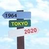 オリンピックの歴史から考える。期限設定の大切さ!