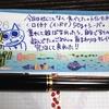ねこ日記(8/24~8/26) #万年筆 #ねこ #ほぼ日手帳 #日記