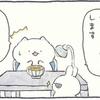 4コマ漫画「疑惑」