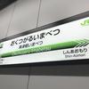 【新幹線秘境駅】日本一利用客の少ない新幹線の駅、奥津軽いまべつ駅に行ってみた。