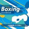 FitBoxing2が発売しますね!前作が良いので今回も期待!