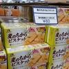 キンブルで激安食品を思わず購入!!
