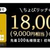 【緊急速報】18,000ポイント 初年度年会費無料のゴールドカード!セディナゴールドカード!
