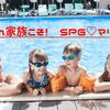 子連れ家族におすすめSPGアメックス。マリオット・SPGホテルの添い寝年齢・無料宿泊特典条件・カテゴリー一覧【2019年最新】