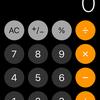 iOS11の計算機アプリデザイン変更に不満がある!……けど、今となっては愛しい存在です
