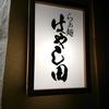 らぁ麺はやし田(新宿)