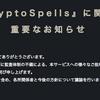 次世代仮想通貨DCG クリプトスペルズ(Cryptospells)からの「重大なおしらせ」