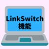 「Link Switch」のバリューコマースは広告作成にもメリットが