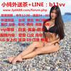 小純外送茶北中南部高檔妹最優質本土正妹資訊網站:www.3p6688.com/forum.php