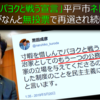 長崎県平戸市の黒田成彦市長が、公務として「寸暇を惜しんでパヨクと戦う」宣言 - 有権者に応援されていると豪語するも、多くが無投票で当選だった乙