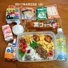 2017年4月23日(日)〜4月28日(金)のお弁当