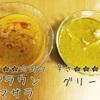 無印良品のレトルトカレー実食②「プラウンマサラ」「グリーン」