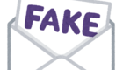 偽Appleメールに偽サイト!フィッシングメールにだまされないために