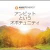 新電力事業のオポチュニティ「アンビットビジネス」MLM【新情報】