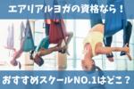 【エアリアルヨガの資格】東京・名古屋・福岡・大阪で取得できるおすすめスクールはどこ?