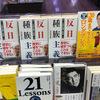 「反日種族主義 日韓危機の根源」がトップ 〜月間ベストセラー・2019年11月期