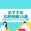 【まとめ】Amazonプライムビデオおすすめの北欧映画10選