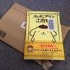 Amazonのほしい物リストに入れてた本が届きました