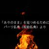「ありのまま」を見つめるために - パーリ仏典(原始仏典)より「火ヴァッチャ経」