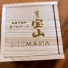 芋焼酎を使用した新感覚の生チョコ【富乃宝山×SILSMARIA】