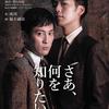 スリルミー2021 福士×成河ペア(配信)