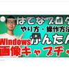 Windows10の機能を使って無料で画面をキャプチャする方法