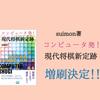 【増刷】「コンピュータ発!現代将棋新定跡」の増刷が決定しました!