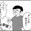 (0220話)永遠の2~3