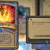 【カード個別評価】爆発のルーンの運用について