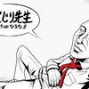「しくじり先生 俺みたいになるな!!」第5巻・6巻