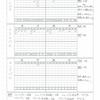 A8162 時系列傾向分析シートを用いて  サッカーのショートパス・ミドルパス・ロングパスを記録