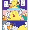 男子のイケメン道は通る道!!