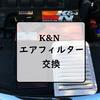 K&Nエアフィルター交換