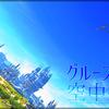 【FF14】グルポSS「空中撮影1/基礎知識と撮影技法」(エオキナ#243)