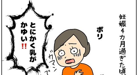【ナガタさんちの子育て奮闘記】「ビーンスターク②」