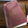 覚え書き日記『昨日の日記の補足』(2017・04/04)