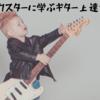 【名言】ロックギタリストに学ぶギター上達方法