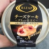 【ファミマでライザップ!】チーズケーキSpecialブリュレ仕立てを食べてみた!