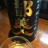 【美人酒】都美人、山廃純米大吟醸&ゆきの美人、純米生酒の味。