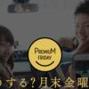 日本初のプレミアムフライデーが到来!どうする?今後の月末金曜日は!