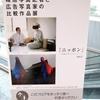 報道写真記者と広告写真家の比較作品展「ニッポン」@キヤノンオープンギャラリー1 2020年10月17日(土)