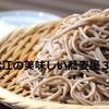松江の本当におすすめの蕎麦屋3選