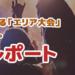 第二回オヤジのバンドパラダイス!北部九州エリアファイナルレポートVol.2