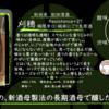 【火曜日の辛口一杯】刈穂 Resistance+27 極限辛口・純米にごり生原酒【FUKA🍶YO-I】