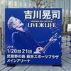 """吉川晃司ライブ 「KIKKAWA KOJI LIVE 2018 """"Live is Life""""」at 武蔵野の森総合スポーツプラザ"""