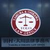 「田村・大川法律事務所」が登場する作品
